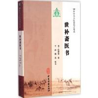正版 世补斋医书 中医古籍出版社 9787515205403