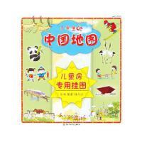 小学生de中国地图 儿童房专用挂图