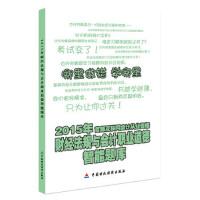 2015年-财经法规与会计职业道德智能题库(货号:JS) 9787509561553 中国财政经济出版社 会计从业资格