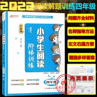 新概念阅读与作文四年级上下册小学语文通用版2020版