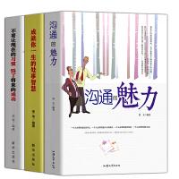 3册好好说话情商书籍 沟通的魅力 成就你一生的处事智慧 不要让现在的习惯毁了将来的成功场口才演讲受欢迎的沟通方式和技巧