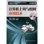 【正版直发】计算机上网与组网应用技术(第二版) 林妙山,郭志忠 9787122256324 化学工业出版社