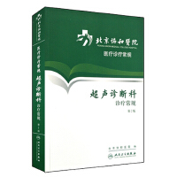超声诊断科诊疗常规 第2二版 北京协和医院医疗诊疗常规 北京协和医院编 人民卫生出版社9787117153928