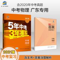 深圳闪发包邮曲一线正品 2020版五年中考三年模拟九年级+中考 数学北师大版BSD 新中考专用5年中考3年模拟9年级初