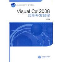 【新书店正版】Visual C# 2008 应用开发教程董淑娟高等教育出版社9787040288469