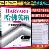 哈佛英语书面表达高二2022版高中英语作文专项训练辅导书