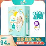 [当当自营]帮宝适 日本进口一级帮宝适纸尿裤 初生号NB84片(适合0-5kg) 大包装 尿不湿