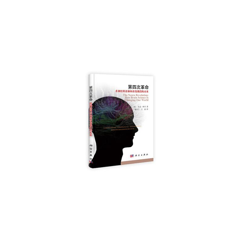 第四次革命:看神经科技如何改变我们的未来 9787030312563