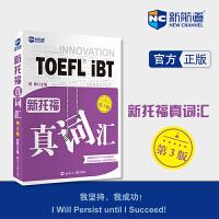 新托福真词汇(第3版) 乱序词汇 托福高频词汇 新航道TOEFL图书不以定价销售,以售价为准,介意者误购