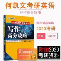何凯文2020考研英语作文 考研英语写作高分攻略 2020考研英语一二写作作文模板可搭考研英语写作字帖罗天徐涛核心考案