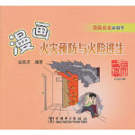 【正版全新直发】漫画安全系列书 漫画火灾预防与火险逃生 钱家庆 9787512355682 中国电力出版社