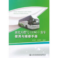 液化天然气(LNG)客车使用与维修手册 金柏正,朱国军著 人民交通出版社 9787114115264