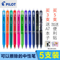 日本进口百乐可擦笔3-5年级PILOT中性笔女小学生用23EF摩磨擦0.5可以擦红黑色笔芯热按动水笔