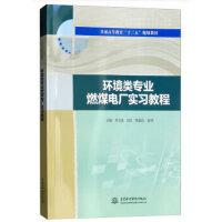 正版现货 9787517067672 环境类专业燃煤电厂实习教程 水利水电出版社