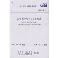 �r青路面施工及�收�范 GB50092-96