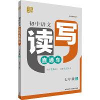 夺魁读写:初中语文读写直通车七年级上