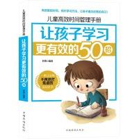 儿童高效时间管理手册:让孩子学习更有效的50招