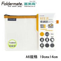 Foldermate/富美高 83083轻生活收纳袋830 黄色 A5学生 不含塑化剂EVA 半透明网格拉链袋学生手机