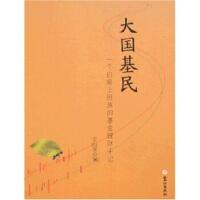 大国基民:一个白痴上班族的基金理财手记, 王仙客, 鹭江出版社