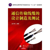 通信传输线缆的设计制造及测试, 俞兴明 编著, 国防工业出版社