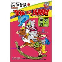 猫和老鼠2皇家骑士[美]汉纳-巴伯拉【正版图书,品质无忧】