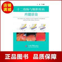 十二指肠与胰胆疾病内镜诊治 【正版书籍】