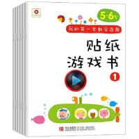 我的第一本数学启蒙贴纸游戏 6册邦臣小红花书5-6岁宝宝专注力训练书 3-6岁幼儿数学启蒙思维训练逻辑趣味数学阶梯益智