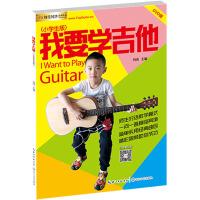 【二手旧书9成新】我要学吉他-(小学生版)-DVD版-(含1DVD)-刘传-9787535493576 长江文艺出版社