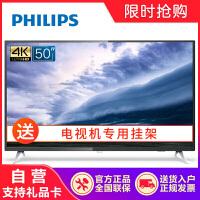 飞利浦(PHILIPS)50PUF7093/T3 50英寸人工智能语音 4K超高清 2+32G超大内存 安卓7.0 网
