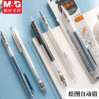 晨光绘写全能铅笔0.5防断铅活动铅笔写不断低重心绘图自动铅笔0.7自动铅笔活动免削可换笔芯绘图HB无毒素描铅