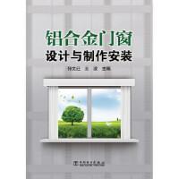 【全新正版】铝合金门窗设计与制作安装 孙文迁,王波 9787512332171 中国电力出版社