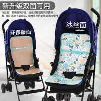 婴儿车凉席夏季宝宝小手推车通用冰丝席透气双面藤席子儿童餐椅垫