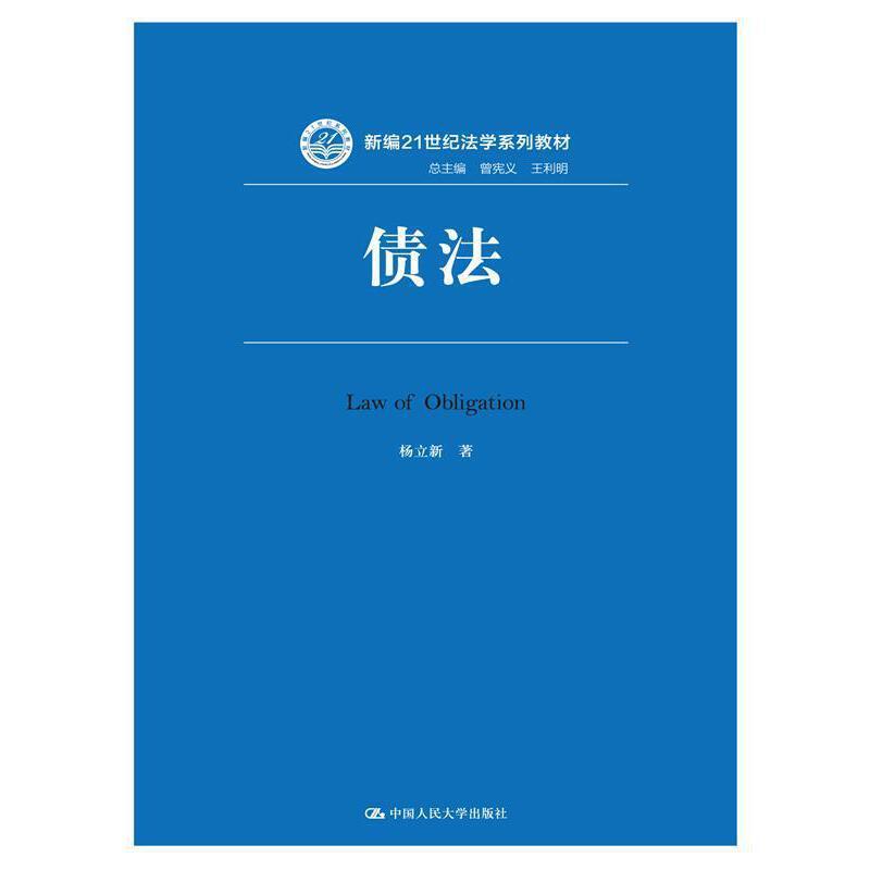 债法(新编21世纪法学系列教材)