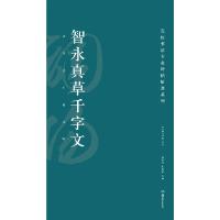 高校书法专业碑帖精选系列:智永真草千字文