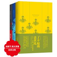 老人与海+了不起的盖茨比+夜莺与玫瑰 经典文学名著(软精装 名师注释英文原版)(共2册)