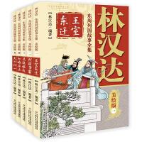 林汉达 东周列国故事全集美绘版(1-5)全5册