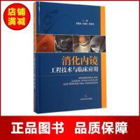 消化内镜工程技术与临床应用 【正版书籍】