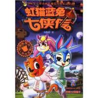 虹猫蓝兔七侠传(4) 9787539731780
