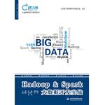 【正版直发】Hadoop & Spark大数据开发实战(大数据开发工程师系列) 肖睿 雷刚跃 宋丽萍 张宇 彭英 97