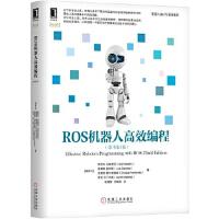 ROS机器人高效编程(原书第3版) [西班牙]阿尼尔・马哈塔尼(Anil Mahtani)路易斯・桑切 9787111