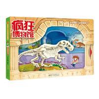 好好玩卡卡奇幻立体翻翻书:疯狂博物馆 七色王国 安徽少年儿童出版社 9787539793009