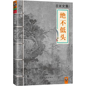 古龙文集·绝不低头(pdf+txt+epub+azw3+mobi电子书在线阅读下载)