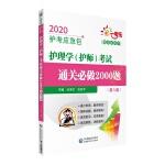 2020�o考��急包:�o理�W(�o��)考�通�P必做2000�}(第八版)