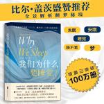 【当当专享眼罩+耳塞】我们为什么要睡觉? 比尔.盖茨盛赞推荐, 一部实用的睡眠百科全书 睡眠革命失眠解析睡梦秘境