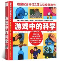【赠游戏光盘】游戏中的科学 小学生三年级 阅读少儿读物物理化学实验书籍 儿童趣味科普百科知识大全益智游戏思维游戏