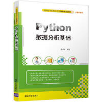 Python数据分析基础 余本国 9787302478904 清华大学出版社