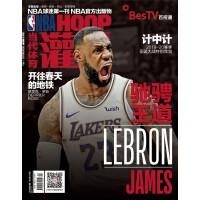 【官方自营 正版现货】赠海报 NBA灌篮杂志2020年1月上第1期 当代体育篮球体育竞技类杂志