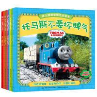 托马斯和朋友幼儿情绪管理互动读本一辑1-8(套装共8册)小火车和他的朋友们 托马斯不要心慌慌图书