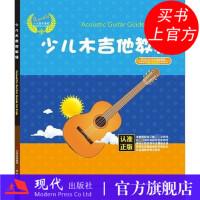 少儿木吉他教程 初学入门教学 民谣教材书籍 幼儿吉他初学者 儿童歌曲吉他谱 少儿木吉他教程 往日的爱情独唱歌曲150首