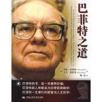 【正版现货】巴菲特之道 (美)巴菲特(Buffett,M.),(美)克拉克(Clark,D.) 97873000898